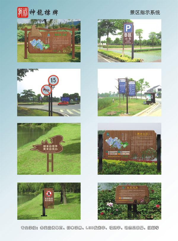 景区指示系统