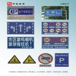海安交通标识